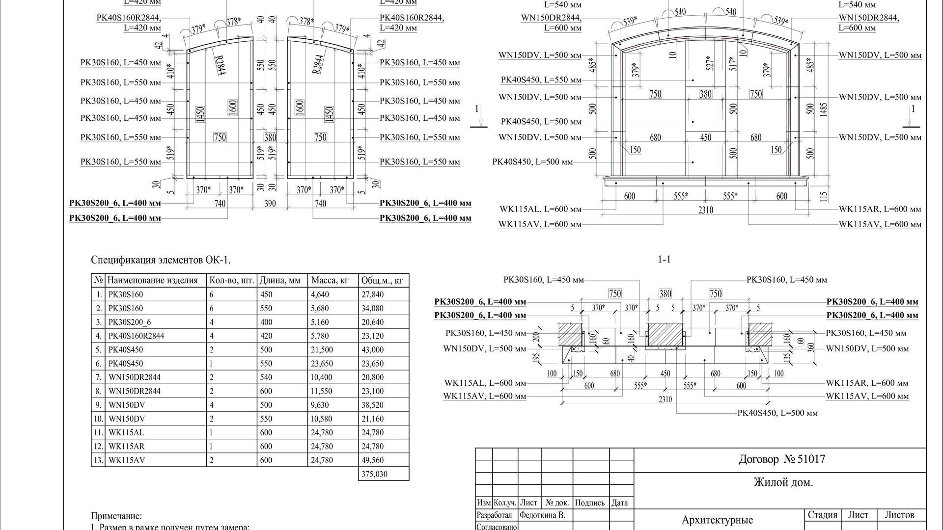 4. 13 лист_А3 (pdf.io).jpg
