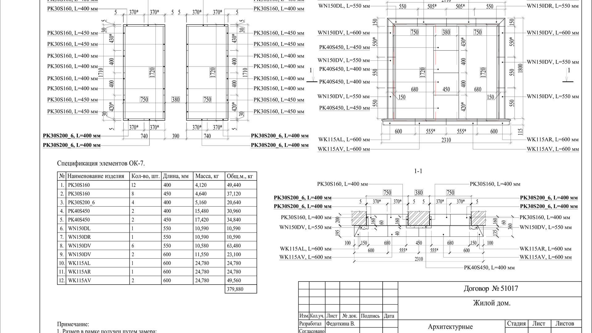 4. 16 лист_А3 (pdf.io).jpg