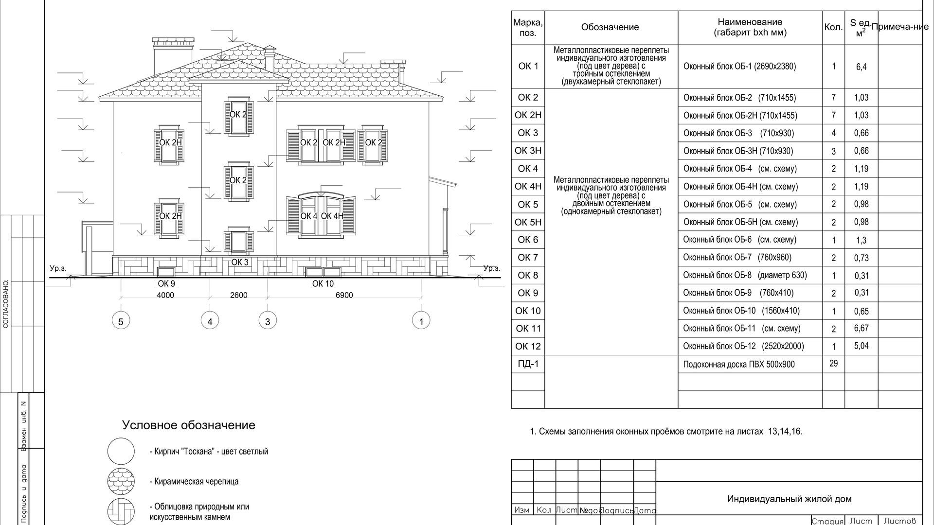 1. Фасад 2_А2 (pdf.io)_исходные данные.j