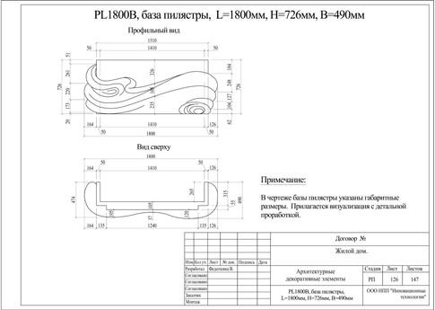 Лист 126_А3 (pdf.io).jpg
