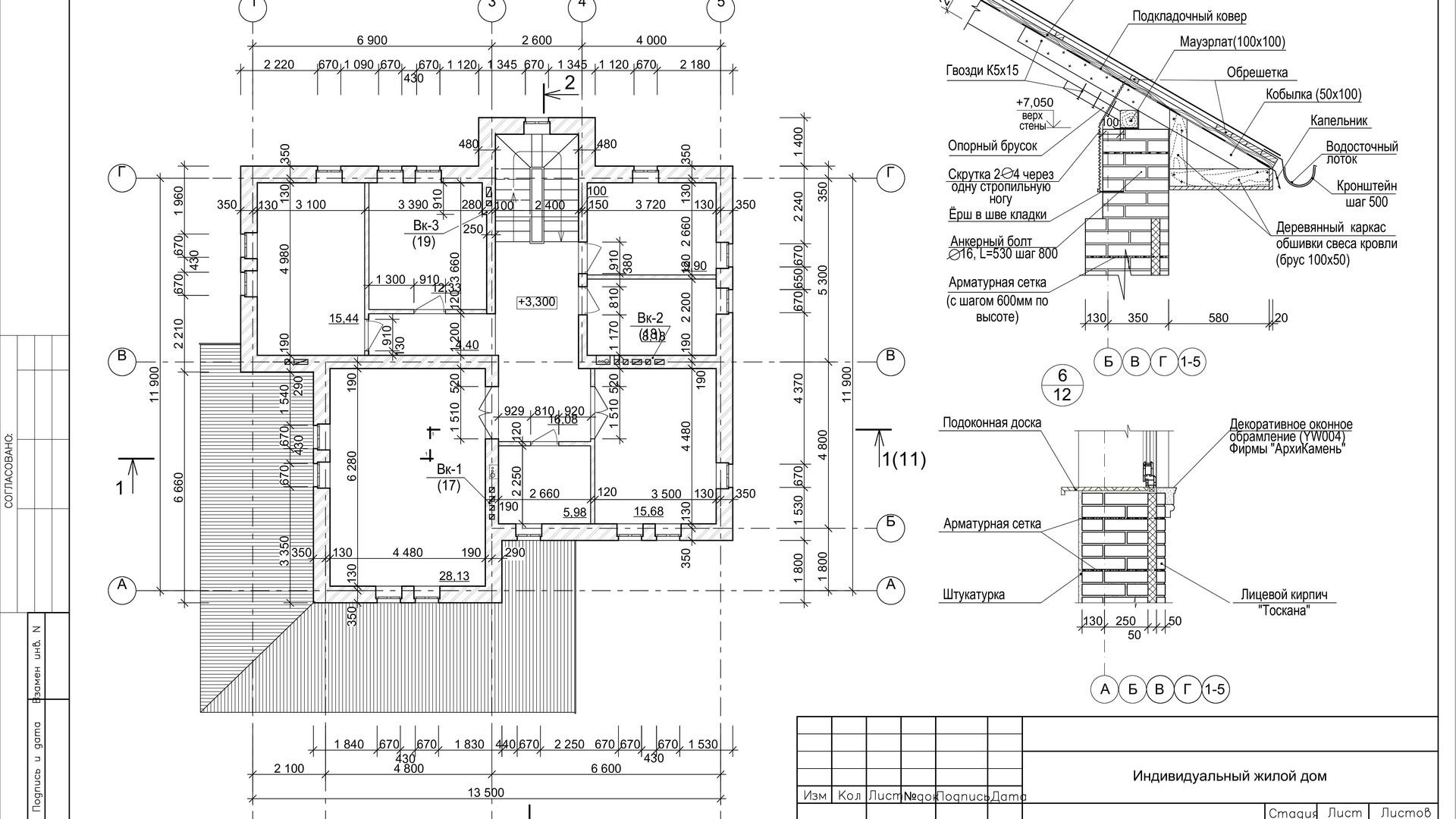 1. План_А2 (pdf.io)_исходные данные.jpg