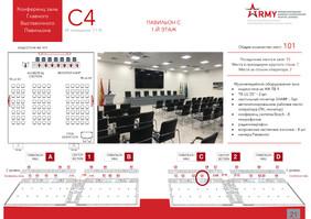 Конференц-зал C4