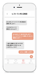 iphonemock-chat.png