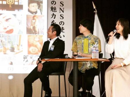 公益社団法人 松山青年会議所様9月例会「今さら聞けないSNSの使い方」でパネルディスカッションを実施させていただきました!