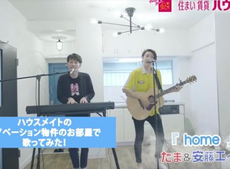 ハウスメイト松山支店のオリジナルテーマソングの楽曲提供地元シンガーソングライター たま&安藤エイム