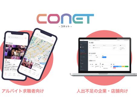 日本初!!アルバイトマッチングアプリ『CONET-コネット-』本日サービス提供開始!