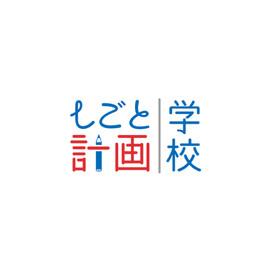shigotokeikaku-logo.004.jpeg