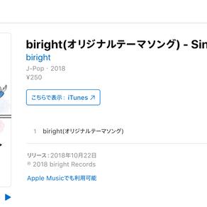 弊社登録クリエイター作品「birightオリジナルソング」が、インプレッション数100,000、動画の再生回数は10,000回を突破しました!
