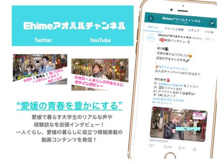 愛媛の青春世代(大学生・高校生etc)向けインターネットチャンネル「Ehime青春チャンネル」始動!! スタート1ヶ月でTwitterフォロワー4,000人突破! 動画再生数22,000回突破!