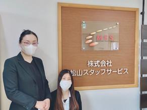 株式会社松山スタッフサービス様