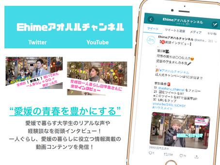 株式会社ハウスメイトマネジメントYouTube「Ehime青春チャンネル」始動!! スタート1ヶ月でTwitterフォロワー4,000人突破! 動画再生数22,000回突破!