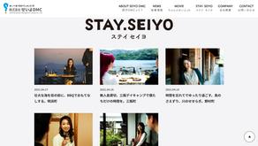 愛媛県西予市の地域マネジメント会社:株式会社せいよDMC、滞在型コンテンツ「STAY SEIYO」のコンテンツ企画・制作