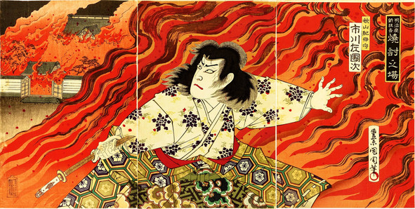 The Actor Ichikawa Sadanji I as Akiyama Kii No Kami Amidst Flames