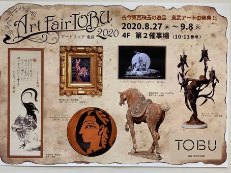 アートフェア東武2020 (8/27-9/8)