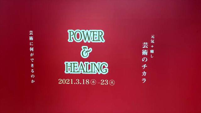 催事のご案内 東武百貨店池袋店 2021・3・18ー23