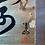 Thumbnail: 前田 青邨「壽」