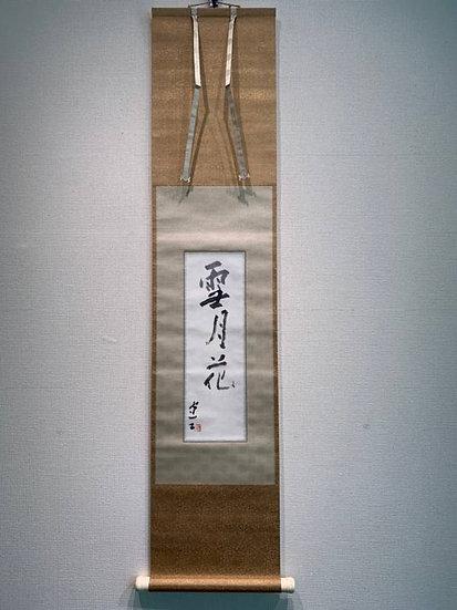 熊谷 守一「雪月花」画壇の仙人の書