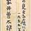 Thumbnail: 安井曽太郎「海の見える庭にて」