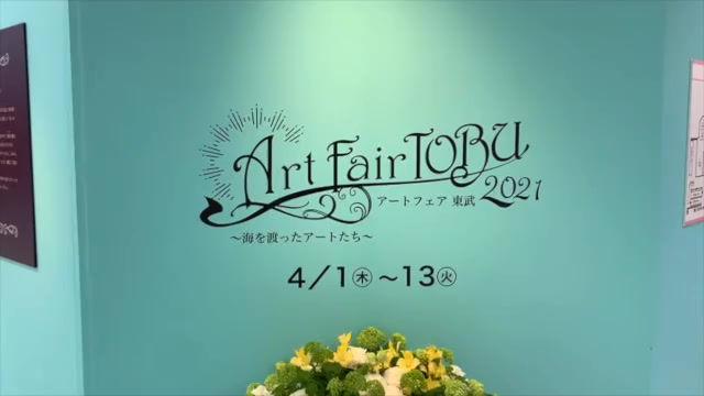 4月の催事のご案内 東武百貨店池袋店 4月13日まで