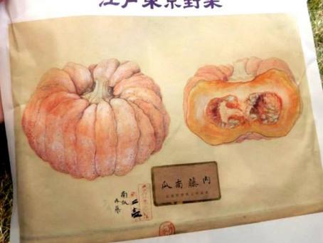 一枚の絵が繋ぐご縁 梅原龍三郎の伝統野菜
