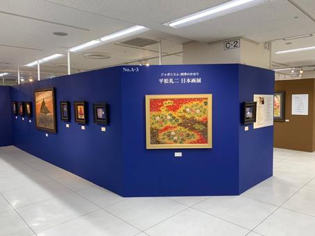 東武 秋の絵画市2020 (10/15-10/20)