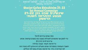 מבצע ההתרמה השנתי הראשון לשינשינים שבט גפן 21-22 Shevet Gefen Shinshinim 1st Annual Fundraiser
