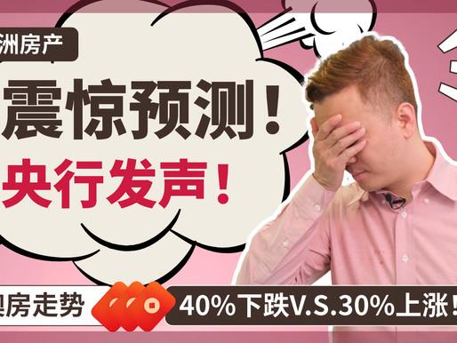 【澳洲房产】震惊预测! 40%下跌V.S. 30%上涨! 澳洲房市最新走势分析! 央行喊话! GameStop散户的疯狂!