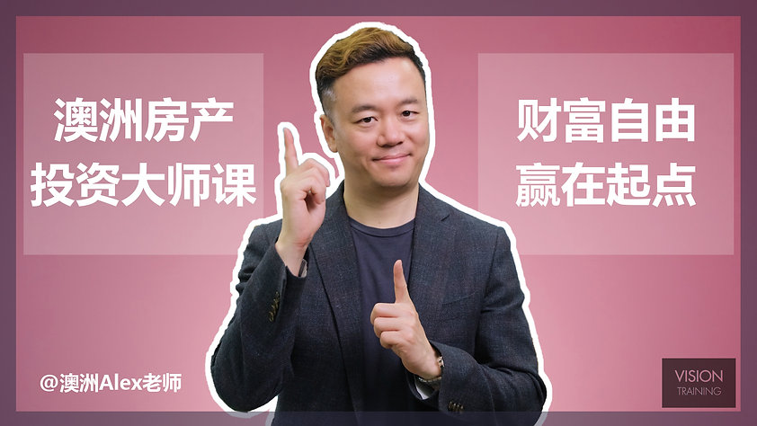 房产投资大师课程封面.jpg
