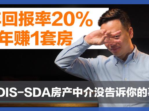 【澳洲买房】年回报率20%的房产5年赚回一套房!靠谱吗?那些NDIS-SDA住宅房产中介没告诉你的事!