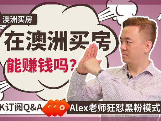 【澳洲买房】澳洲买房到底能赚到钱吗?澳洲人不买的房产都是中国人接盘?频道4K订阅Q&A