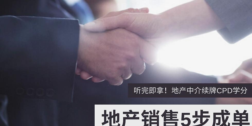 地产销售5步成单/地产牌照革新详解/CPD学分 (1)