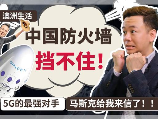 确定了!中国的防火墙顶不住!5G的最强对手!我收到'Elon Musk'的邮件!6G星链提前到来!