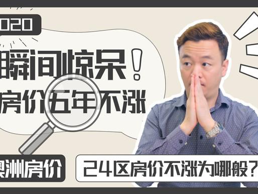 【澳洲房产】瞬间惊呆!澳洲24区过去5年房价不涨!中国人的房产投资理念全错了吗?
