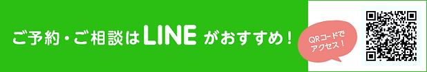 bnr_line03.png