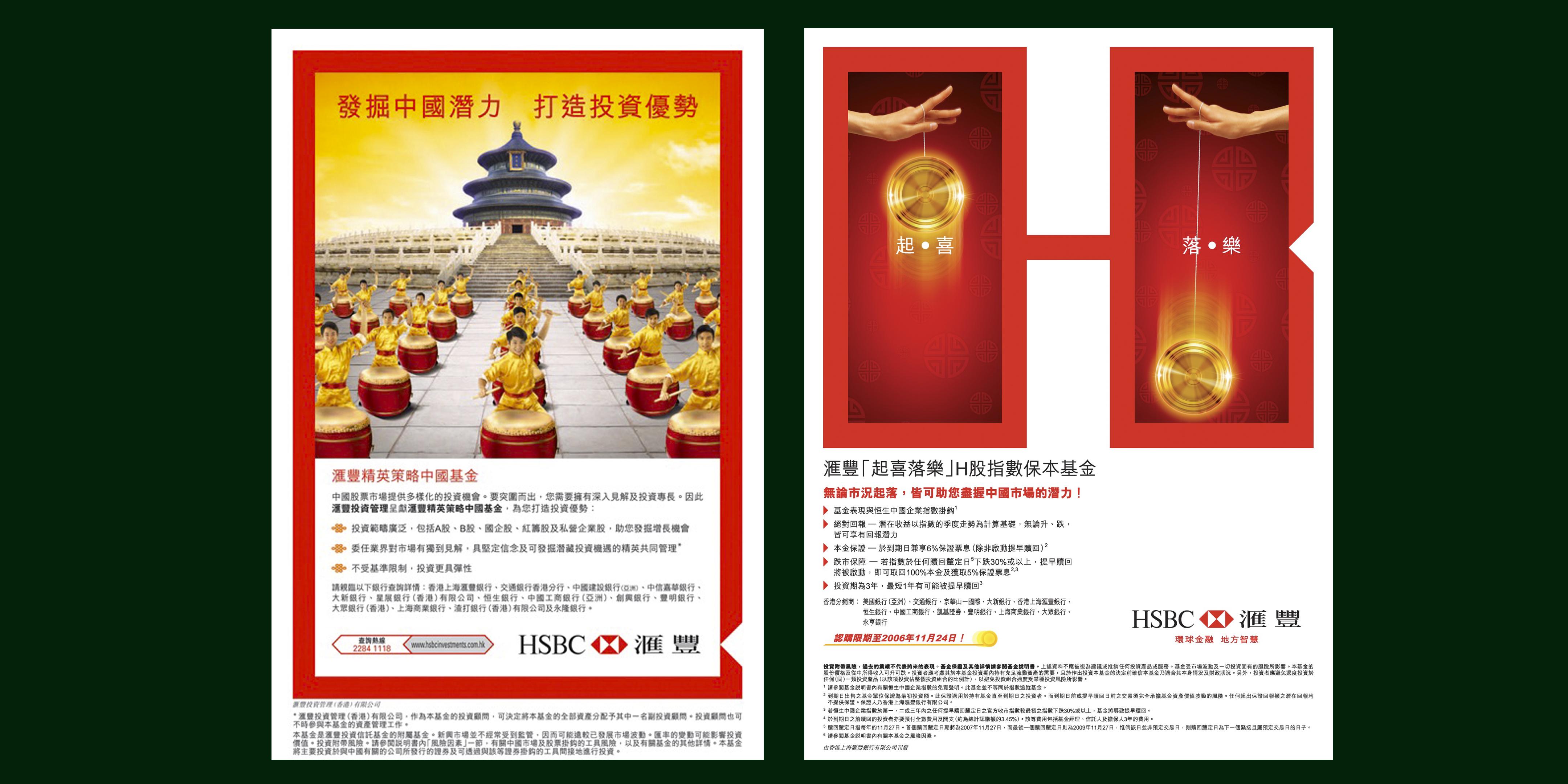 HSBC Hong Kong_Invest