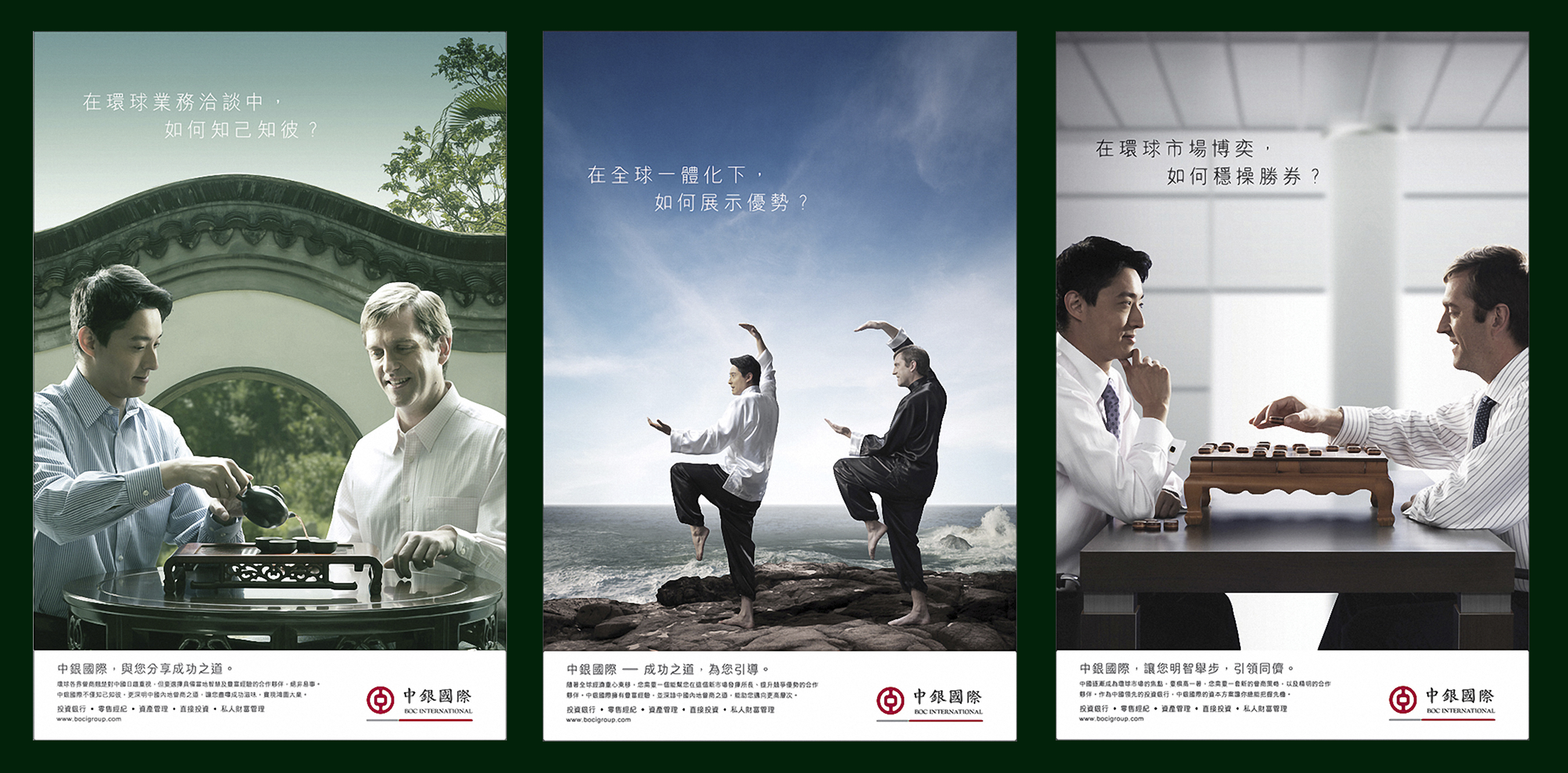 Bank of China International Campaign
