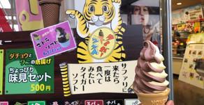 Tiger Soft