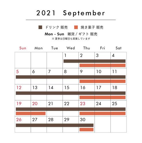 NAGAKURAYA 営業日カレンダー 2021.9.jpg