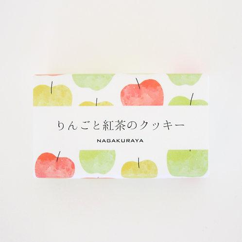 りんごと紅茶のクッキー*