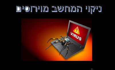 מדריך לניקוי וירוסים