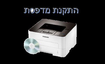 מדריך להתקנה מדפסת