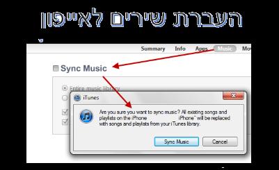 מדריך להעברת שירים לאייפון