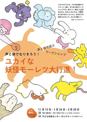 すこやか妖怪ワークショップ印刷データ_web.jpg
