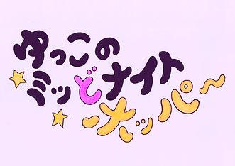 ゆっこロゴ.JPG