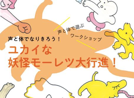 新プロジェクト「ユカイな妖怪モーレツ大行進!」