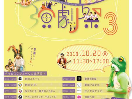 下北沢路上演劇祭3、たちかわキッズシアターフェス出演決定!