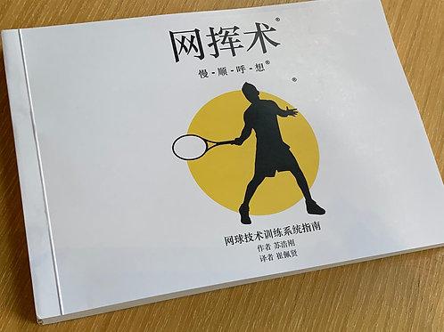 网挥术®網球訓練系統書 ( STM® 中文版)