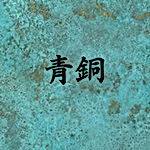 Seidou1.jpg
