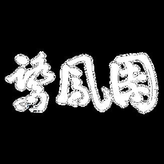 white temp rohoen logo.png
