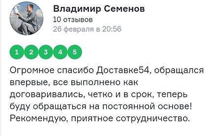 Доставка пгс отсева Новосибирск